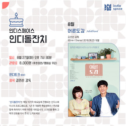 [08.27] 인디돌잔치 2019년 8월 <어른도감>