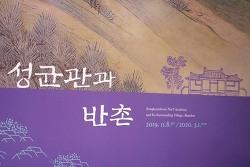 조선시대 성균관 과 반촌