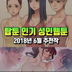 탑툰 19금 인기 성인 야 웹툰 추천 : 2018년 6월 최신 인기 순위