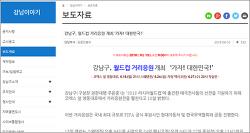한국 스웨덴 월드컵 축구 경기 정보 (TV 생중계, 인터넷 실시간, 경기 시간)