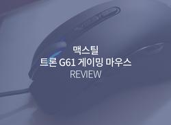 맥스틸 트론 G61 게이밍 마우스 리뷰
