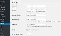 워드프레스 TIP, 검색에 노출하는 사이트 제목, 설명 관리법