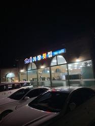 [신화월드 근처 기장횟집] 가장 맛있는 회를 먹었다. (제주도 참돔 회)
