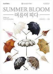 예술로 승화된 우산과 양산 '썸머 블룸 여름이 피다' 전시회 by 미셀 오르토