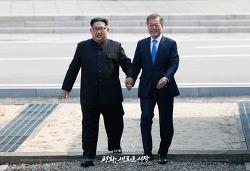 세계를 놀라게 만든 완벽한 스토리텔링- 4·27 남북정상회담
