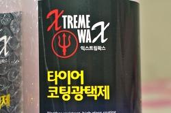 타이어 코팅광택제 - XTREME WAX