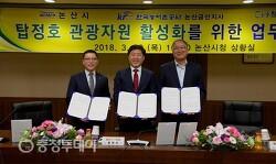'탑정호 관광자원 활성화 위한 업무협약'