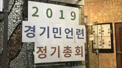 2019 정기총회 및 제14회 장문하경기민주언론상 시상식
