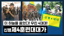 공군 신병대대가 : 제4훈련대대가