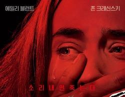 영화 콰이어트 플레이스(A Quiet Place, 2018) 다시보기, 후기, 결말, 줄거리