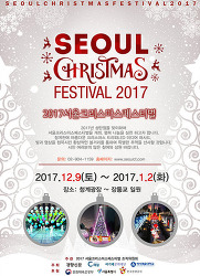 2017 서울 크리스마스페스티벌 가는법, 위치 총정리