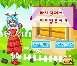 동물농장 마녀집에서 아이템 훔치기 플래시게임