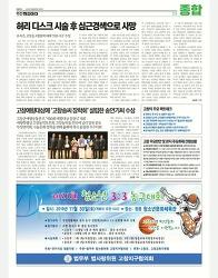 고창 A병원 의료사고 기사내용(주간 해피데이)