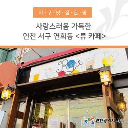 사랑스러움 가득한 인천 서구 연희동 <류 카페>