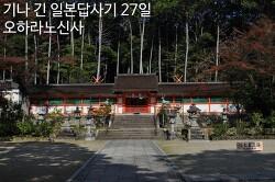 기나 긴 일본답사기 - 27일 교토 오하라노2 (오하라노신사大原野神社)