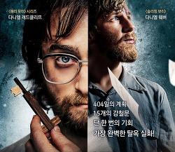 영화 프리즌 이스케이프(Escape from Pretoria, 2020) 후기, 결말, 줄거리