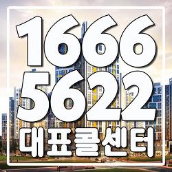 김포조합아파트, 김포 코오롱하늘채 방문전체크사항