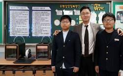 '메이커스 교육 산실' 부산 동수영중학교 가보니