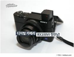 디지털 카메라 사진 잘 나오는 소니 RX100 MK6