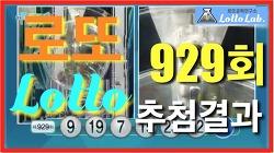 로또929회당첨번호 추첨방송 로또랩 황금손 MBC Forecast7 Week38 2020