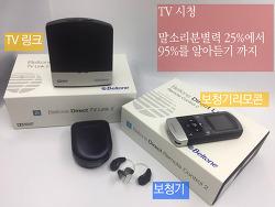 [브라이언송 피팅] 벨톤보청기 트러스트9 (Trust9), 말소리분별 25%에서 TV 청취 95% 알아듣는 비결- 4개월만에 찾은 나만의 보청기