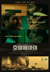 영화 호텔뭄바이 HOTEL MUMBAI 2019