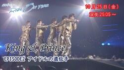 번역┃20191025 「RIDE ON TIME」 King & Prince~2년차의 각오 - #2 아이돌의 유전자
