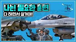 공새로이 클라쓰! 어떤 상황에서도 완벽한 임무수행을 이어가는 대한민국 공군! [필승공식 4월 2주]