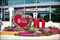 제10회 대구 꽃 박람회