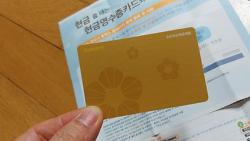 현금영수증카드 발급 방법