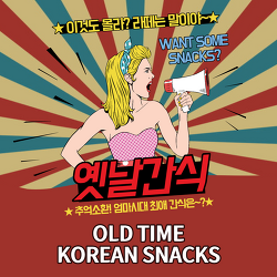 [Korean Class] 4 kinds of old-fashioned snacks (옛날 과자 4가지)