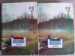 미야베 미유키 [영웅의 서]1,2권, 사라진 오빠를 찾아나선 여동생의 모험