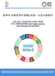 2020 동북아 시민사회 회의_10/20(화) 16:00~18:00