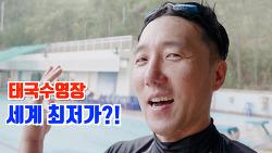 🇹🇭매홍손 수영장 | 입장료는 단돈, 370원!
