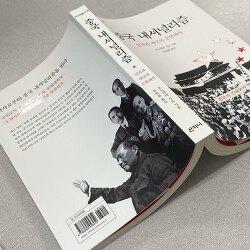 중국, 우한 그리고 오늘_ <중국 내셔널리즘> 편집후기