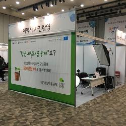 [16.11] 중소기업 으뜸인재 채용박람회 이력서 사진 촬영 부스 운영