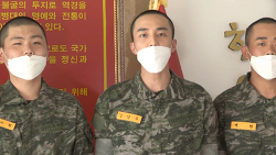 신병 1259기 영상편지 공개(1교육대)