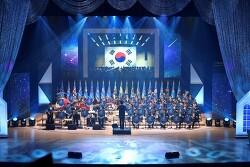 대한민국 공군 창군 70주년 기념 정기 음악회에 여러분을 초대합니다!