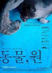 [09.05] 동물, 원 | 왕민철