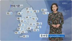 2018.02.08 KBS기상정보 온화한 서풍에 '한파 주춤'...저녁 미세먼지'나쁨'오수진 날씨
