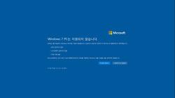 윈도우 7 기술 지원 종료 (2020년 1월 14일), 어떻게 할 것인지 고민 중......