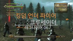 [킹덤 언더 파이어 : 크루세이더] 레그나이어 06 - 방패