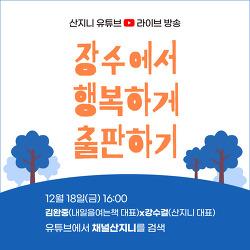 산지니 유튜브 라이브 방송_내일을여는책 김완중 대표