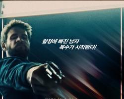 영화 킬러맨(Killerman, 2019) 후기, 결말, 줄거리