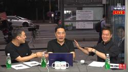가세연의 아슬아슬 방송
