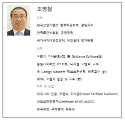 디지털 포렌식 조사관 조병철 교수님과의 서면 인터뷰