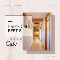 [Korean Class] Hanok Cafe Best 5⠀