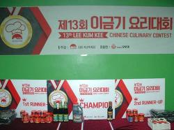 제13회 이금기 요리대회 대학부 예선전 - 가야대학교