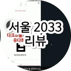 서울 2033 후원자 리뷰! 운빨X망겜이지만 괜찮아!
