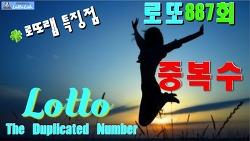 로또887회당첨번호 특징점 중복수 로또랩  Week 48 Forecast 4 2019
